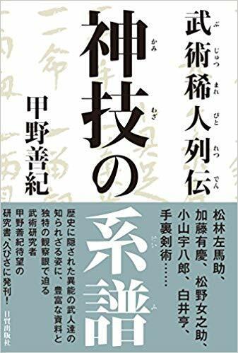 神技の系譜 武術稀人列伝 甲野善紀(著)|書籍