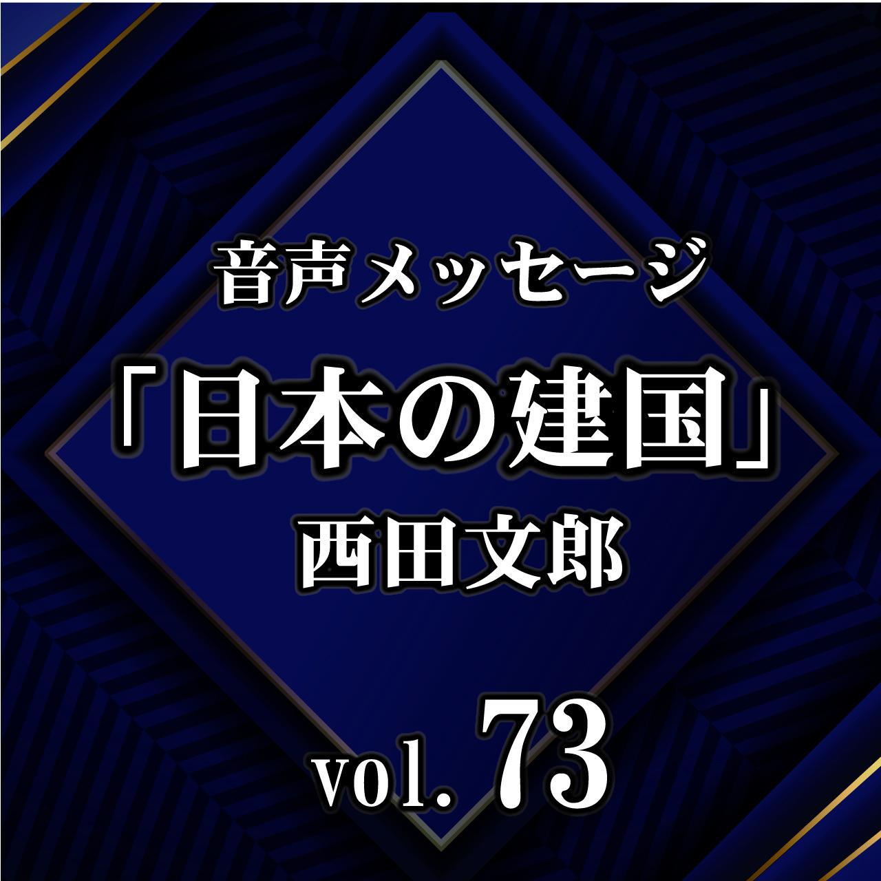 西田文郎 音声メッセージvol.73『日本の建国』
