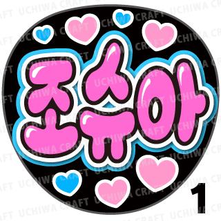 【プリントシール】【SEVENTEEN(セブンティーン)/ジョシュア】『조슈아』K-POPのコンサートやツアーに!手作り応援うちわでファンサをもらおう!!!
