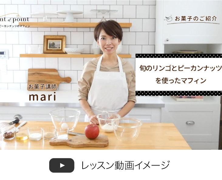 【単月購入】お菓子レッスンキット/11月メニュー
