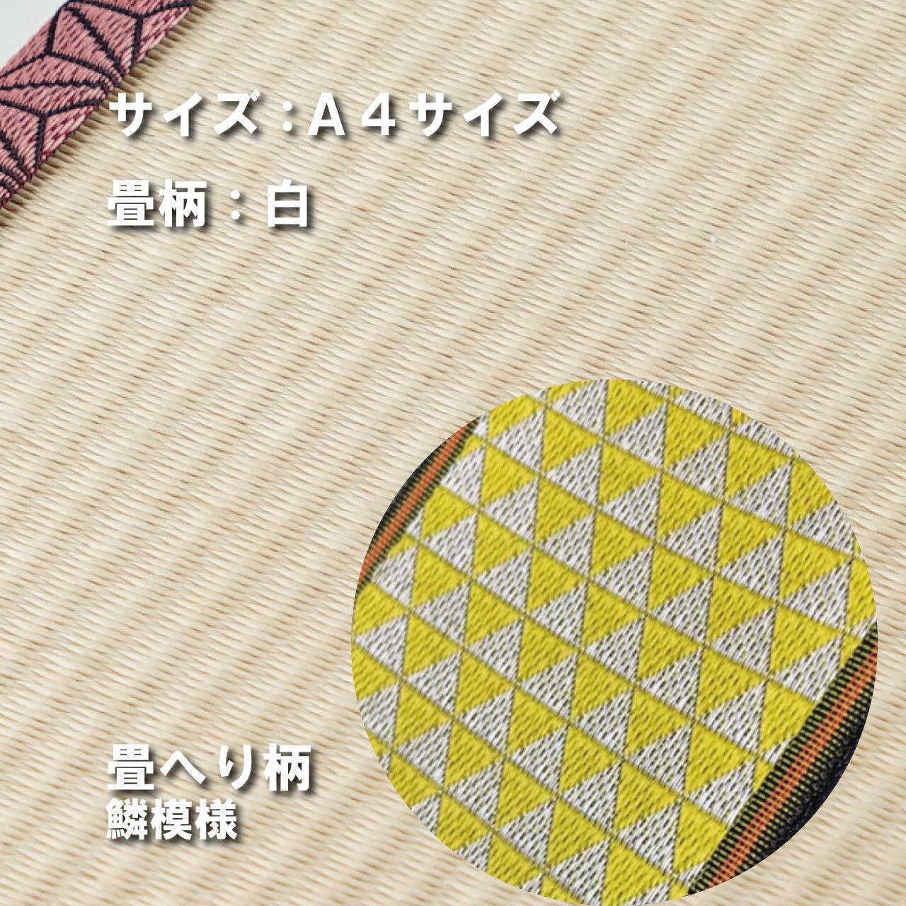 ミニ畳台 フィギア台や小物置きに♪ A4サイズ 畳:白 縁の柄:鱗(うろこ)模様 A4W010