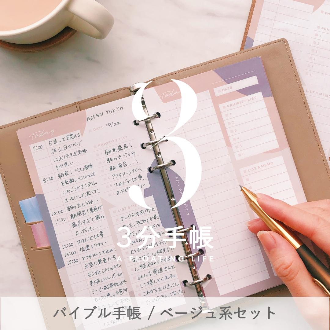 【バイブルサイズ】3分手帳セット / 送料無料 / ベージュ系