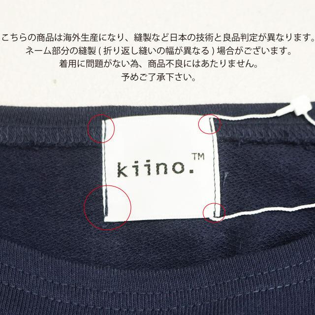 【再入荷なし】 kiino. キイノ 度詰裏毛変形ヘムプルオーバー (品番k-013)