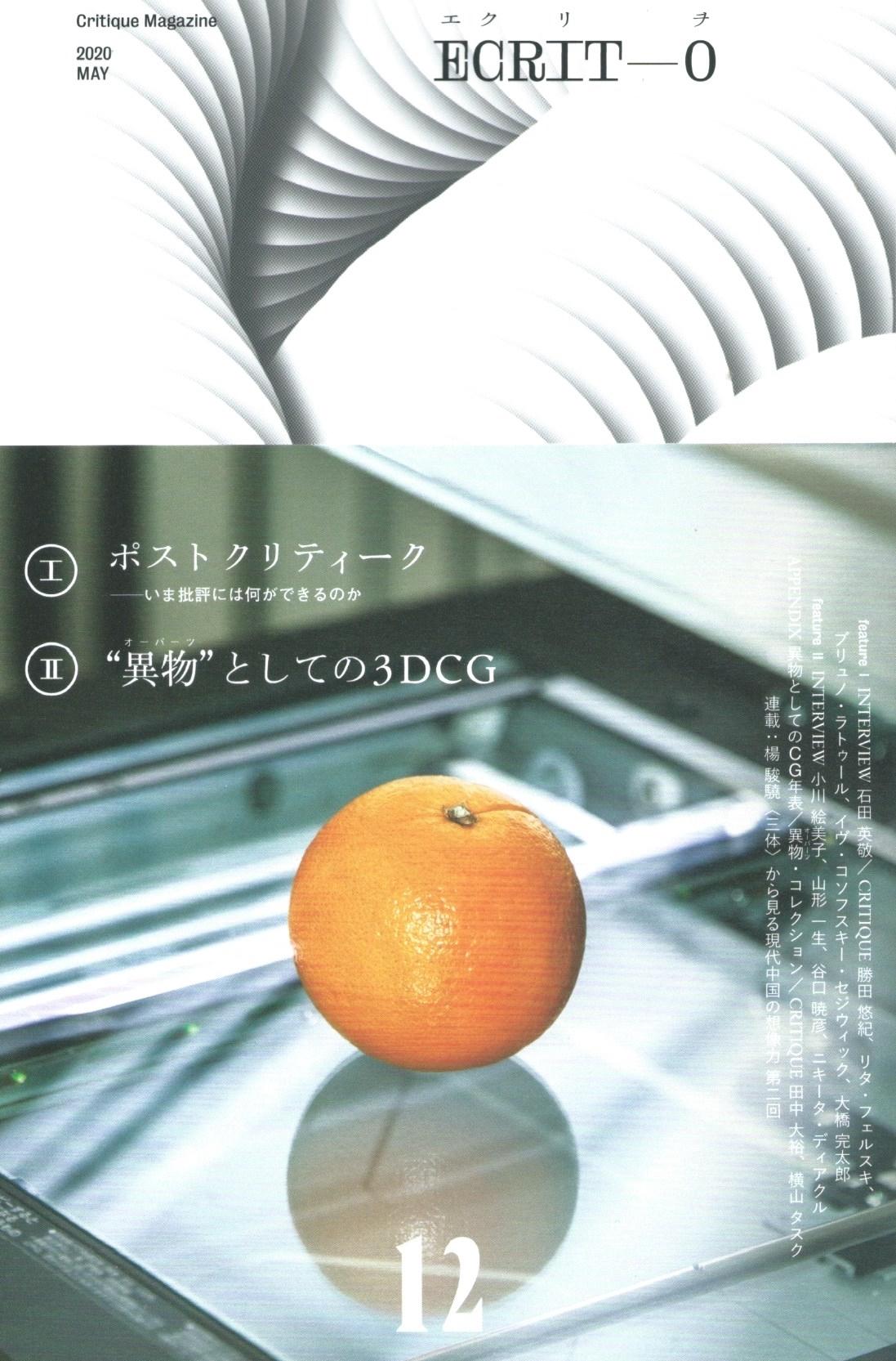 """ヱクリヲ Vol.12 特集「ポストクリティーク」「""""異物""""としての3DCG」"""