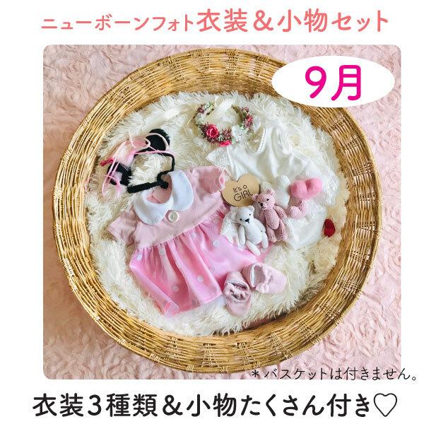 女の子衣装&小物レンタル<9月予定日のお客様枠>