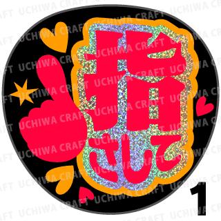 【ホログラム×蛍光2種シール】『指さして』コンサートやライブ、劇場公演に!手作り応援うちわでファンサをもらおう!!!