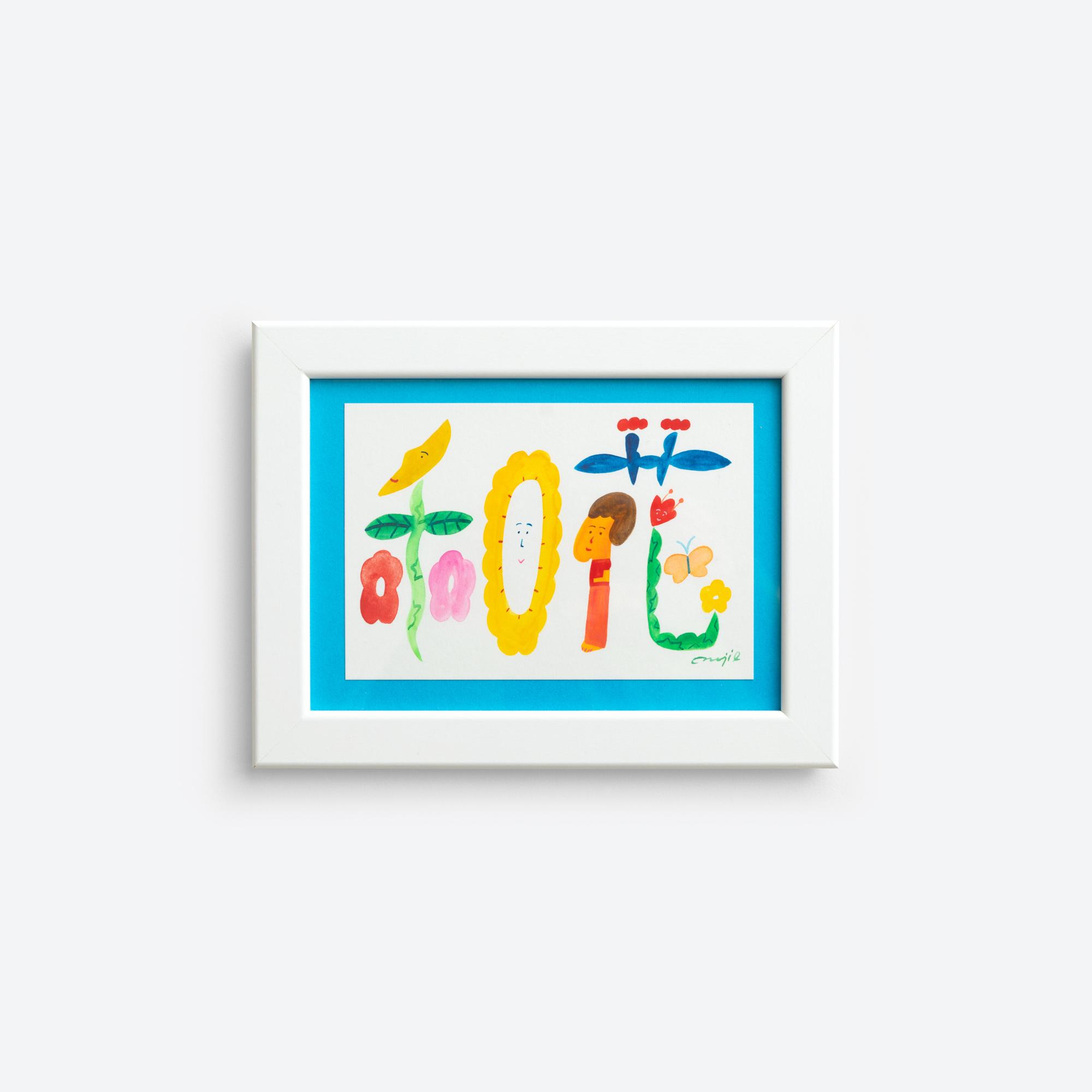 オーダーメイドネームアート ハガキサイズ /  ホワイト額