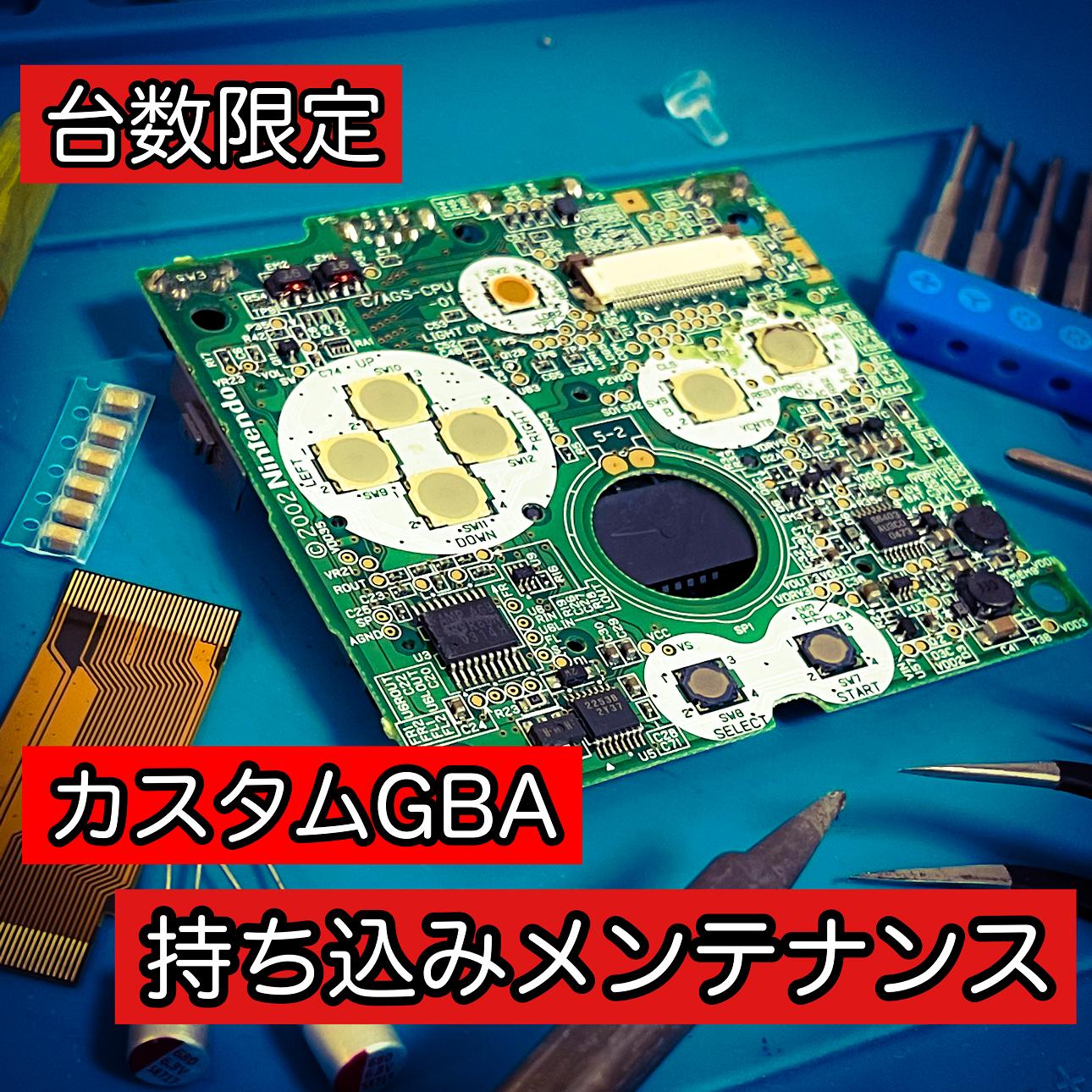【台数限定】カスタムGBA 持ち込みメンテナンス受付