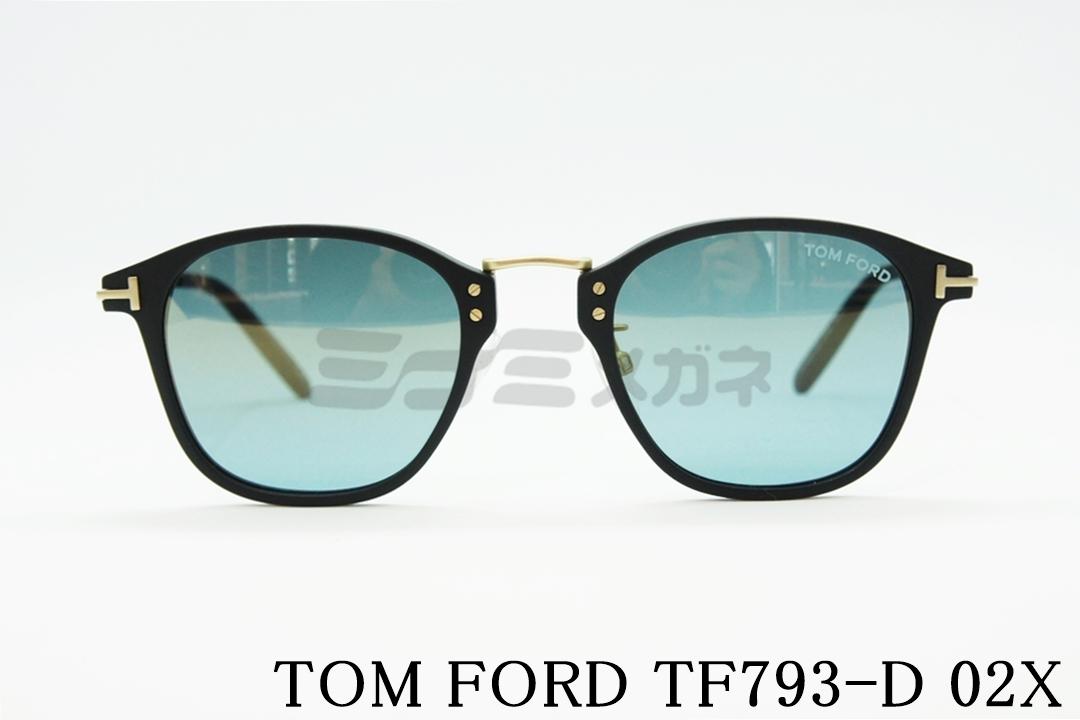 【正規取扱店】TOM FORD(トムフォード) TF793-D 02X