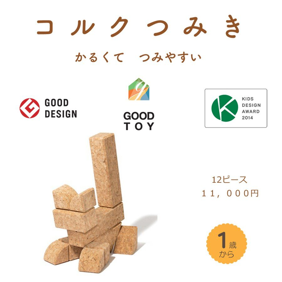 知育積み木【コルクつみき12ピース】