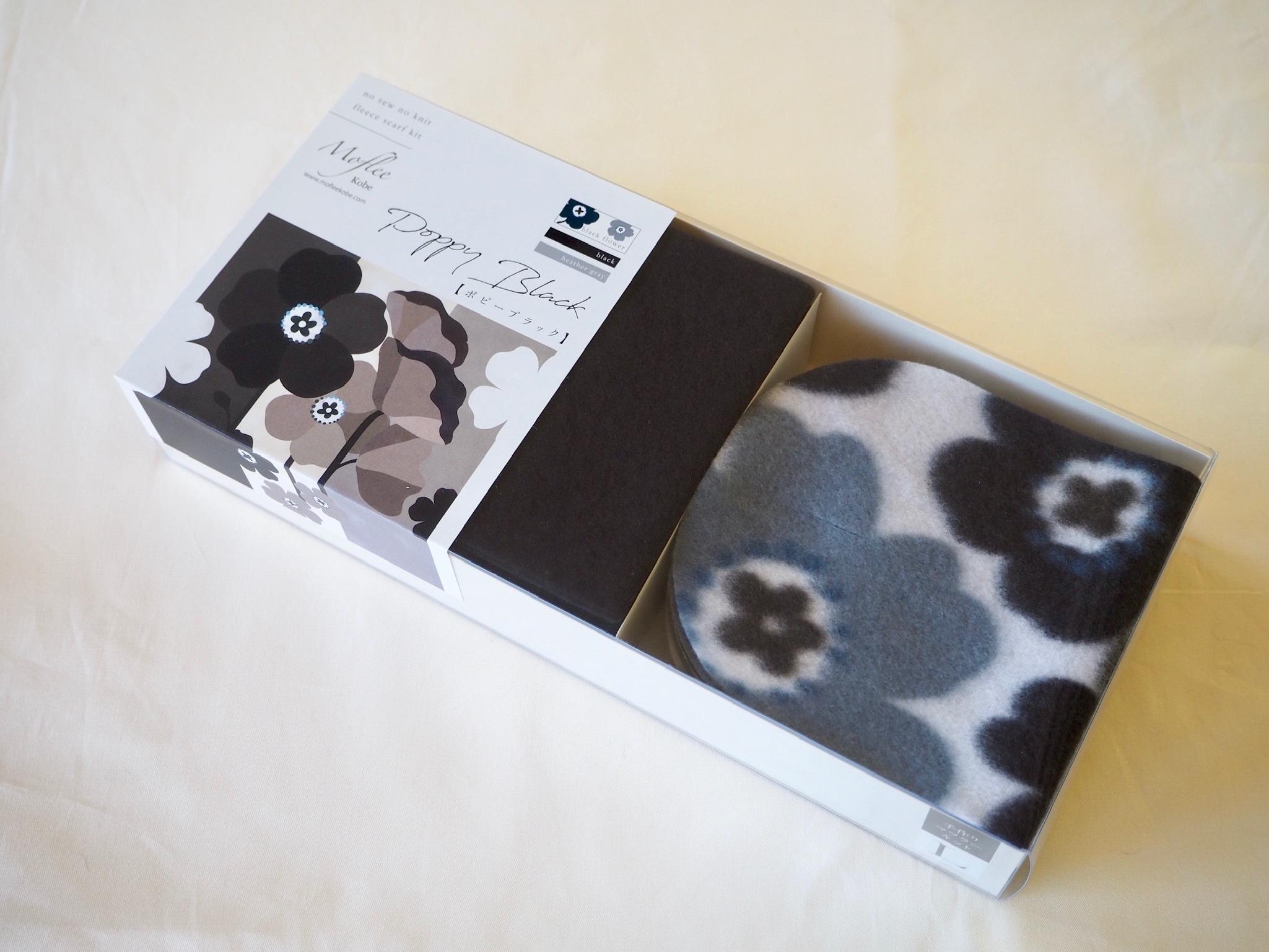 手作りマフラーキット【モフリー Kit Box】ポピーブラック ◆Lサイズ