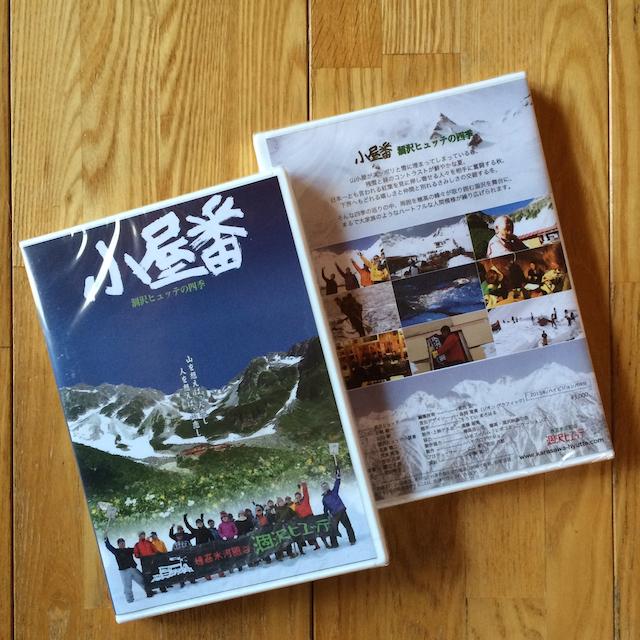 DVD「小屋番」涸沢ヒュッテの四季  69分