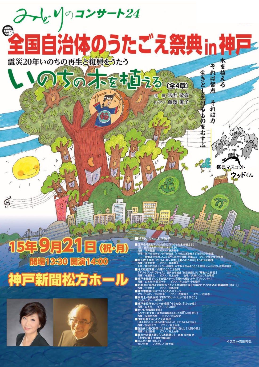 自治体のうたごえ神戸祭典2015&みどりのコンサート24(DVD)