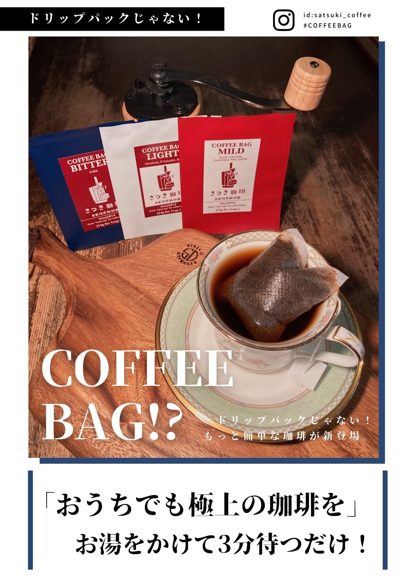 コーヒーバッグ16個入り(送料込み)
