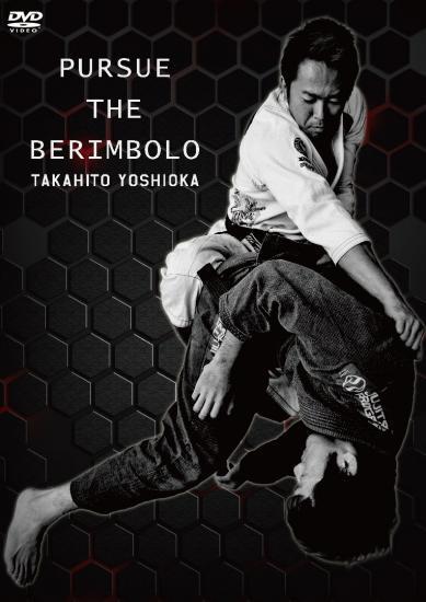 吉岡崇人 パース・ザ・ベリンボロ ブラジリアン柔術テクニック教則DVD