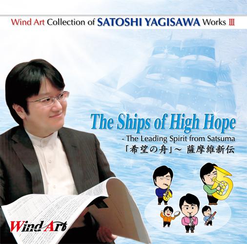 ウインドアート出版 八木澤教司 吹奏楽作品集 Vol.3『「希望の舟」~薩摩維新伝』(WKCD-0097)