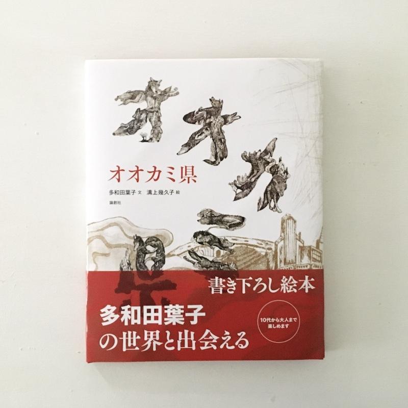 絵本「オオカミ県」(多和田葉子・溝上幾久子)+銅版画カード