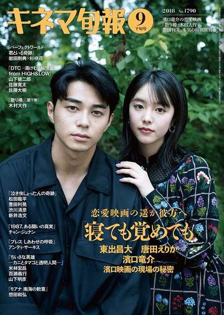 キネマ旬報 2018年9月下旬号(No.1790)