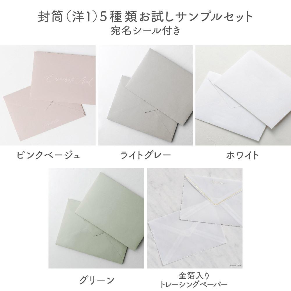 封筒(洋1)5種類お試しサンプルセット・宛名シール付き