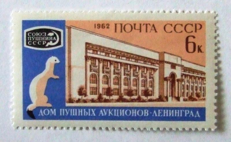 ファー・オークション / ソビエト 1962