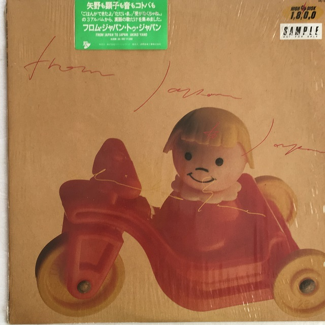 【LP・国内盤】矢野顕子 / フロム・ジャパン・トゥ・ジャパン
