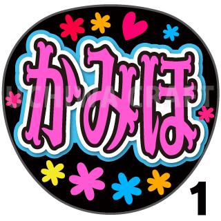 【プリントシール】【STU48/研究生/田中美帆】『かみほ』コンサートや劇場公演に!手作り応援うちわで推しメンからファンサをもらおう!!