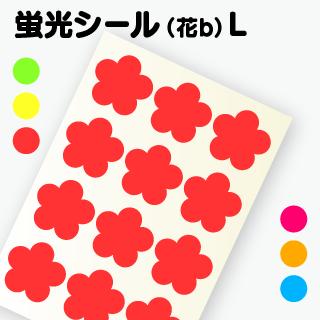 【花シールB 】L(3.1cm×2.9cm)
