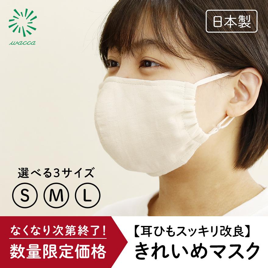 <化学物質過敏症・アレルギー対応>きれいめマスク オーガニックコットン ダブルワイヤー・ダブルガーゼ