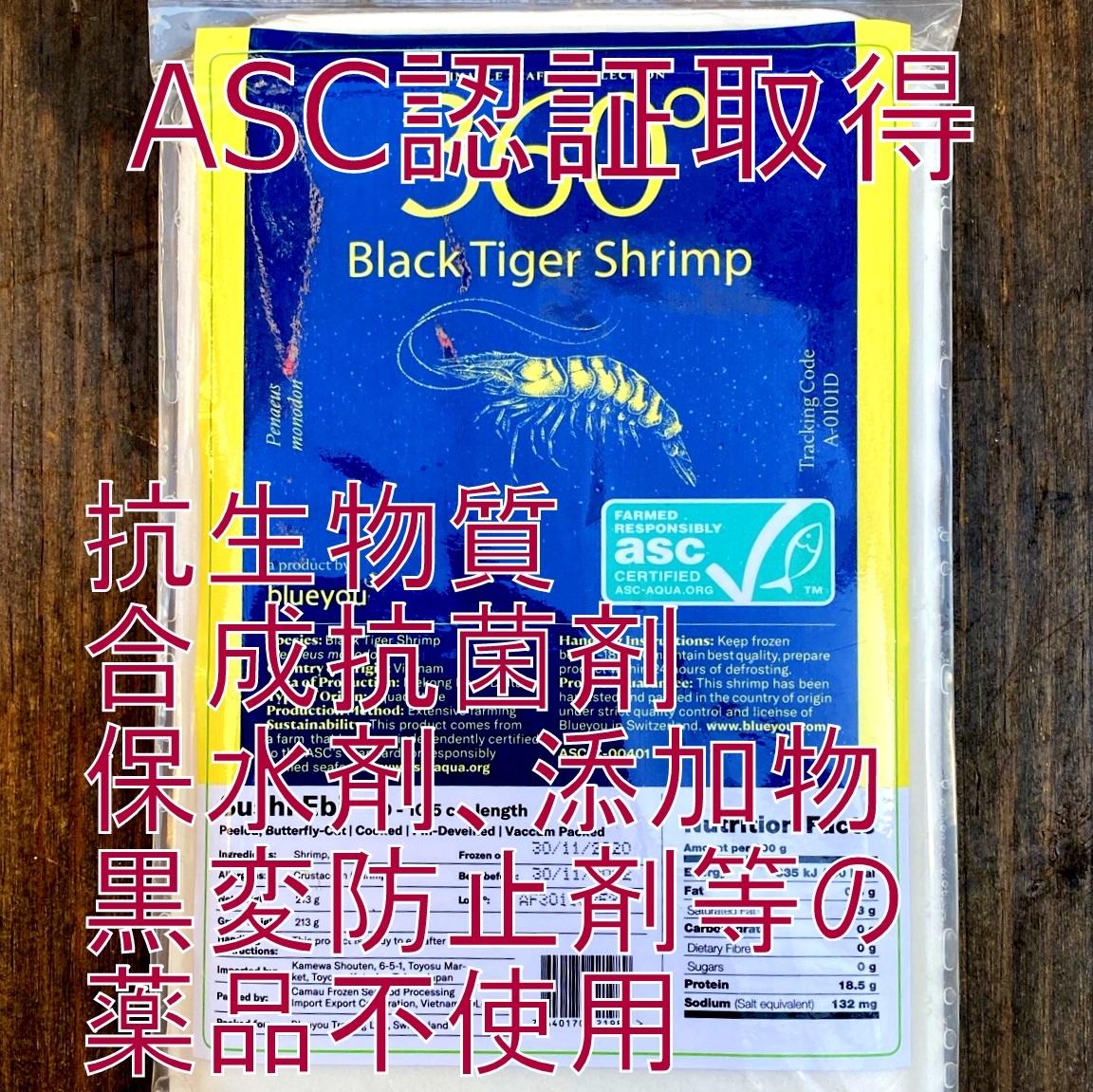 (0217)無添加ブラックタイガー寿司えび 20尾入 2600円(税込)