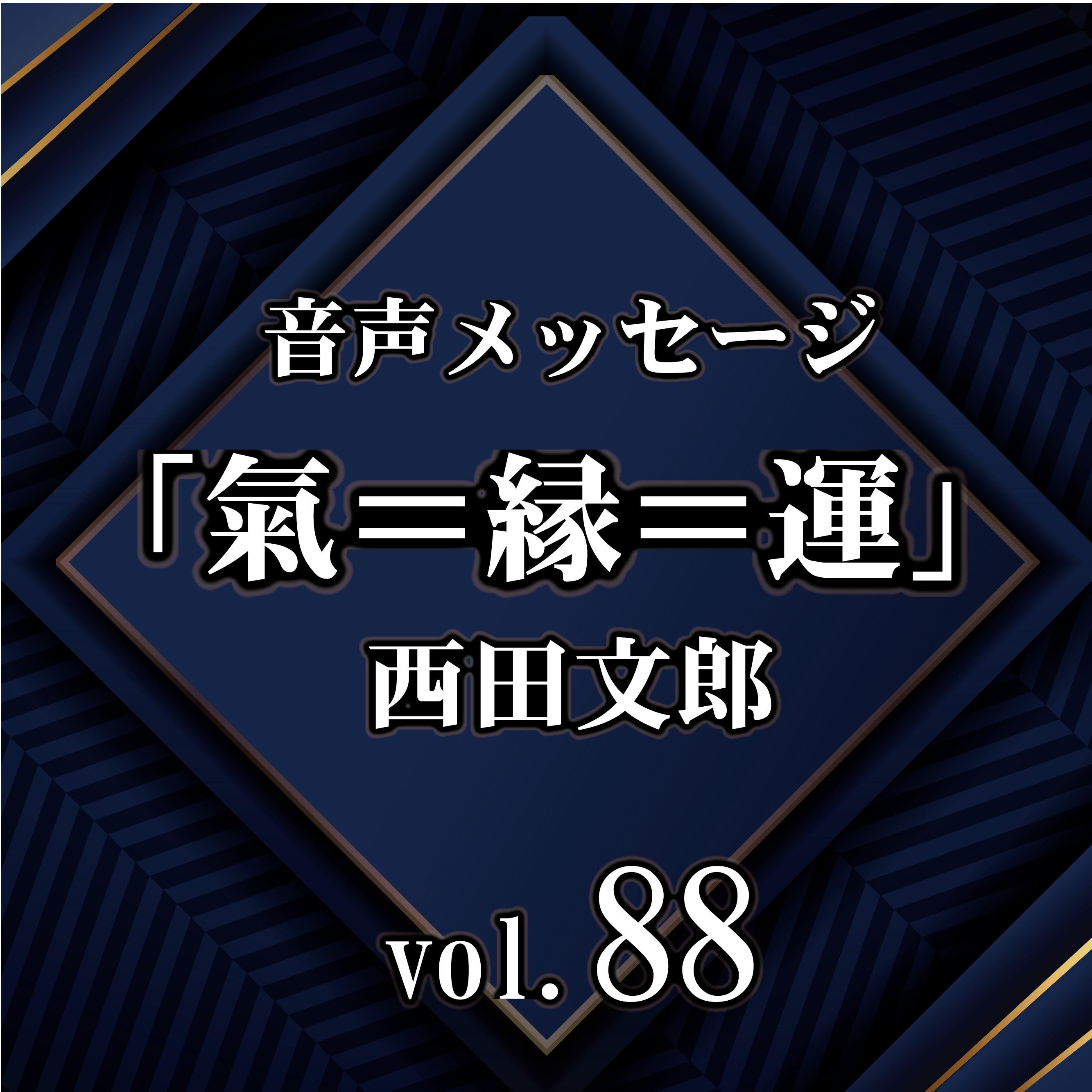 西田文郎 音声メッセージvol.88『氣=縁=運』