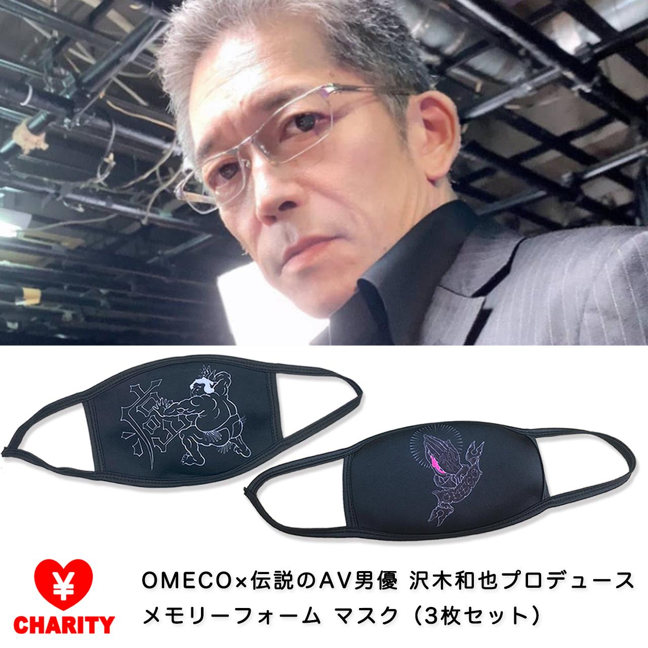 OMECO AV男優 沢木和也プロデュース メモリーフォーム マスク 3枚セット(洗って使えるマスク、繰り返し使用可)[クリックポスト配送]