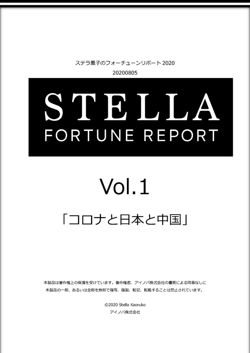 STELLA FORTUNE REPORT2020  『 アフターコロナの日本・世界・ビジネス、そしてグレート・コンジャンクション』