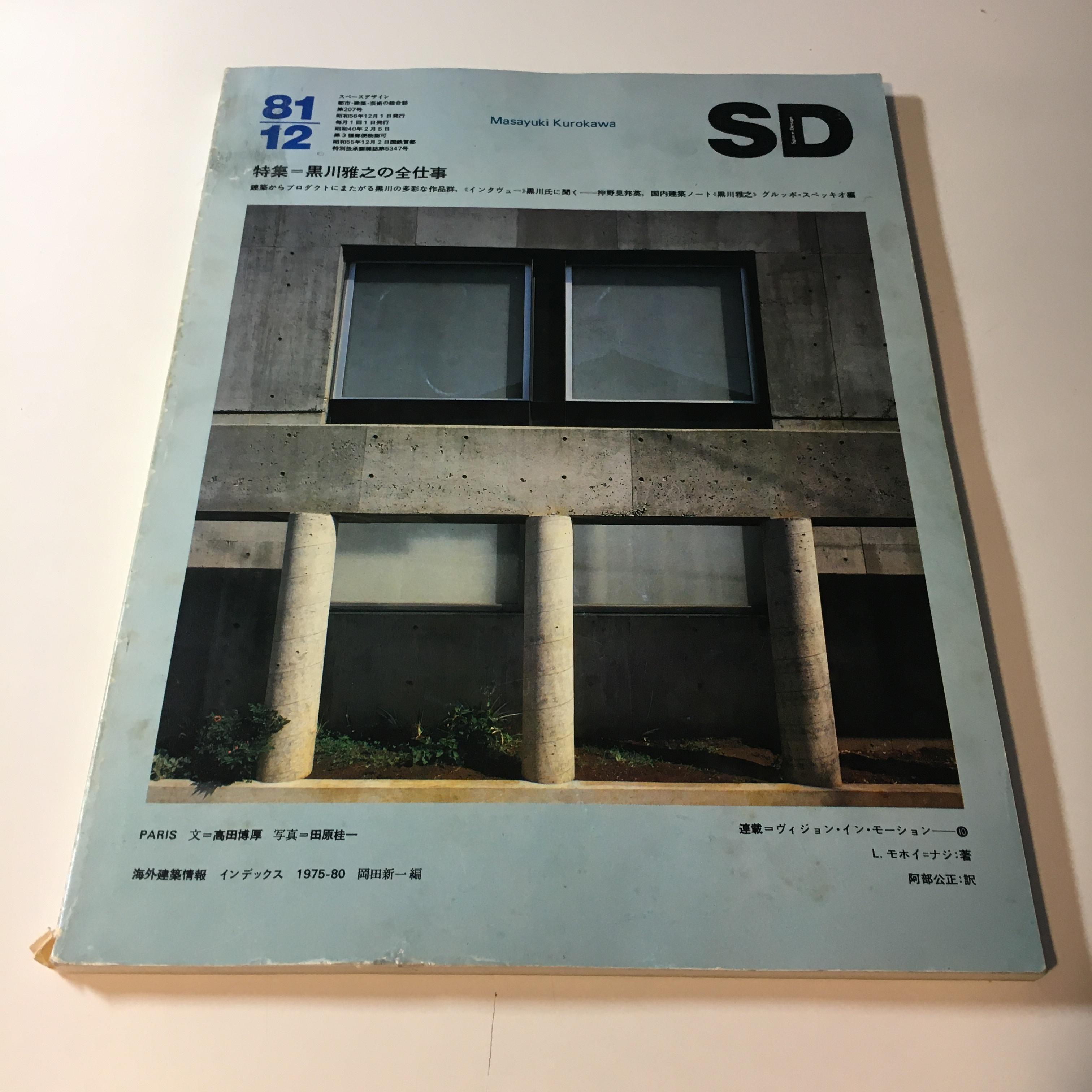 SD8112 黒川雅之の全仕事 / 鹿島出版会