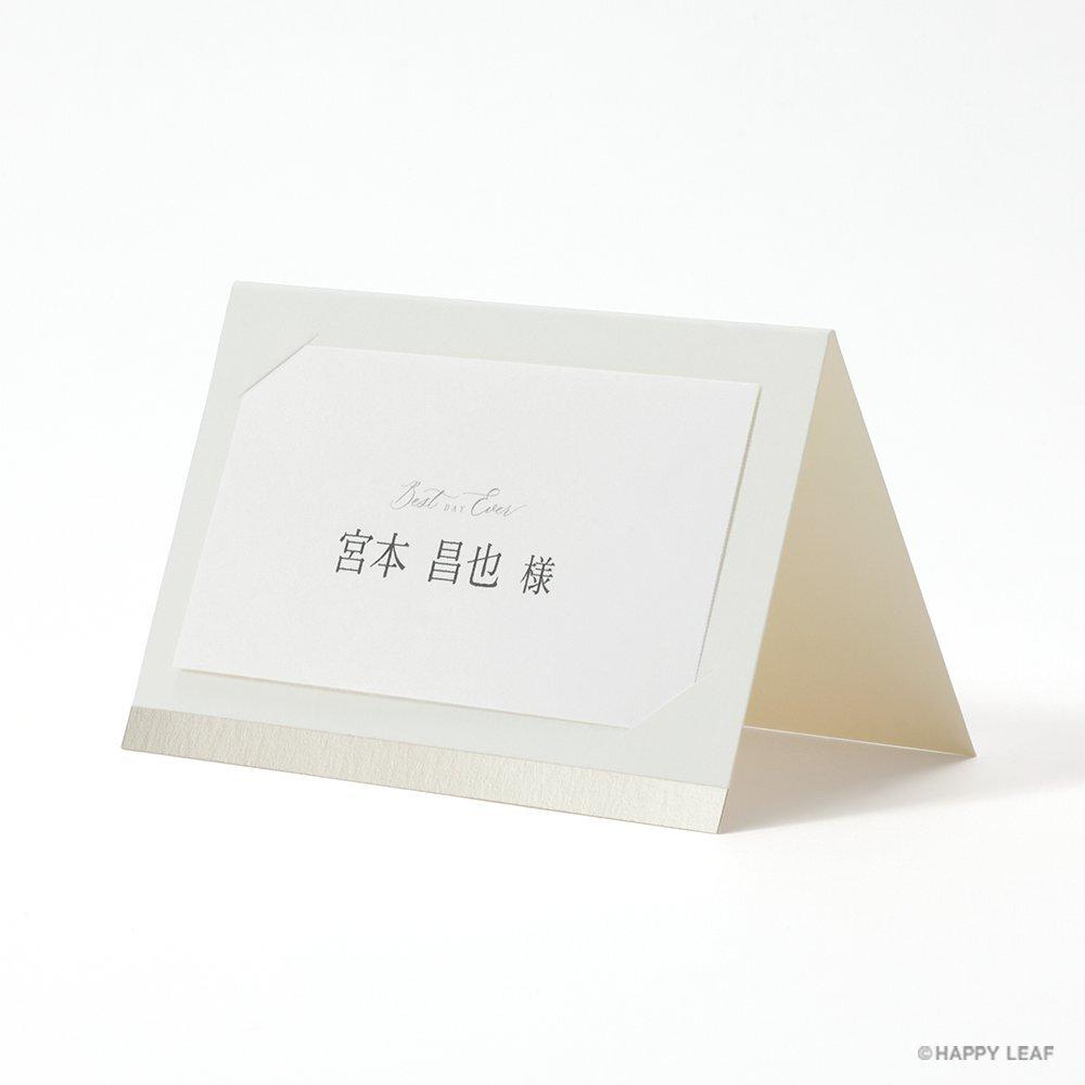 席札(ホワイト)/10枚