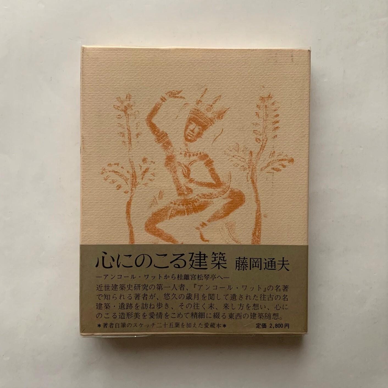 心にのこる建築 / 藤岡通夫