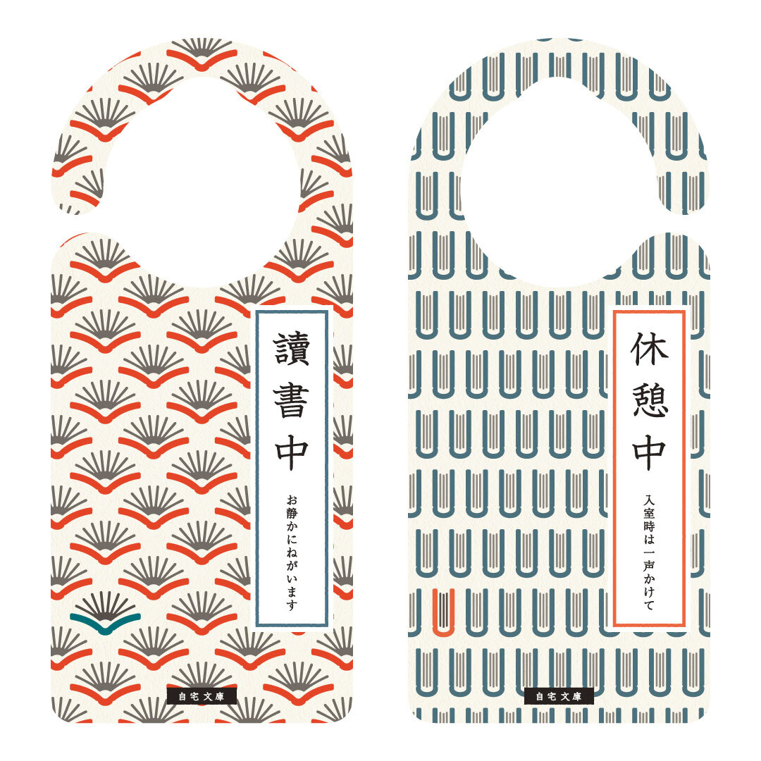 読書中/休憩中[1201] 【全国送料無料】 ドアサイン ドアノブプレート