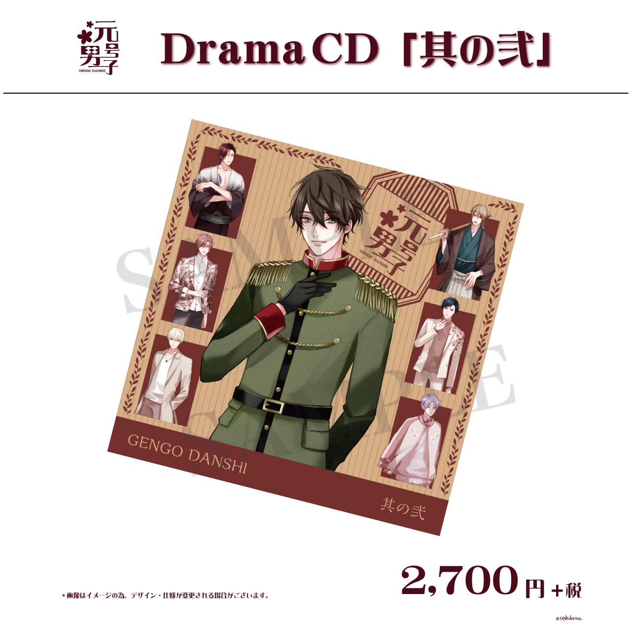 【通常版 購入特典付】元号男子 DramaCD「其の弐」