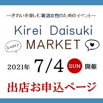 KireiDaisukiMARKET<2021.7.4開催>出店お申込