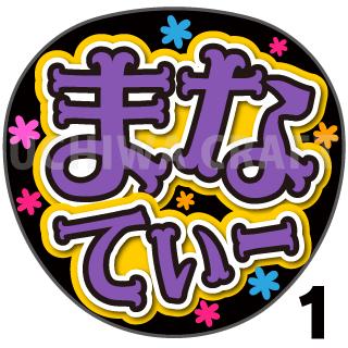 【プリントシール】【NMB48/研究生/北村真菜】『まなてぃー』コンサートや劇場公演に!手作り応援うちわで推しメンからファンサをもらおう!!