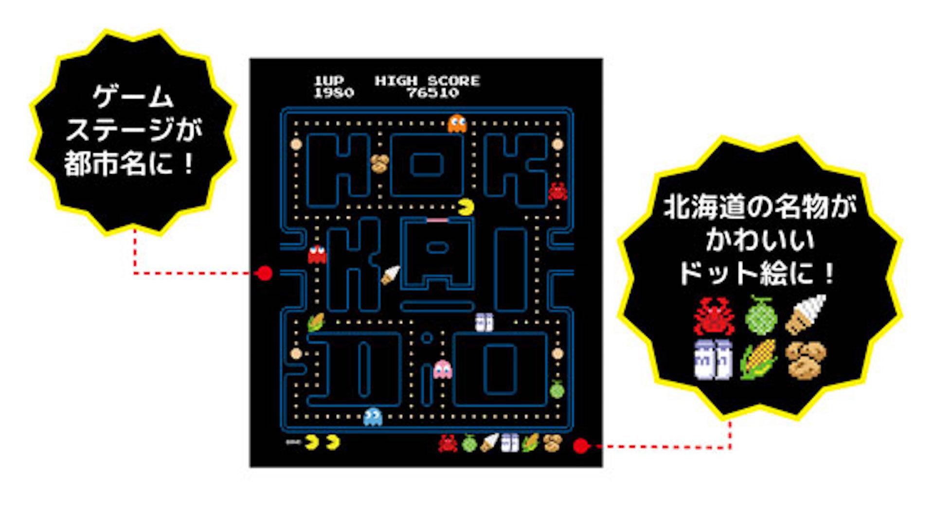ご当地パックマン 「 Hokkaido 」 トレーナー  ブラック  (CONTROLLER 限定商品)