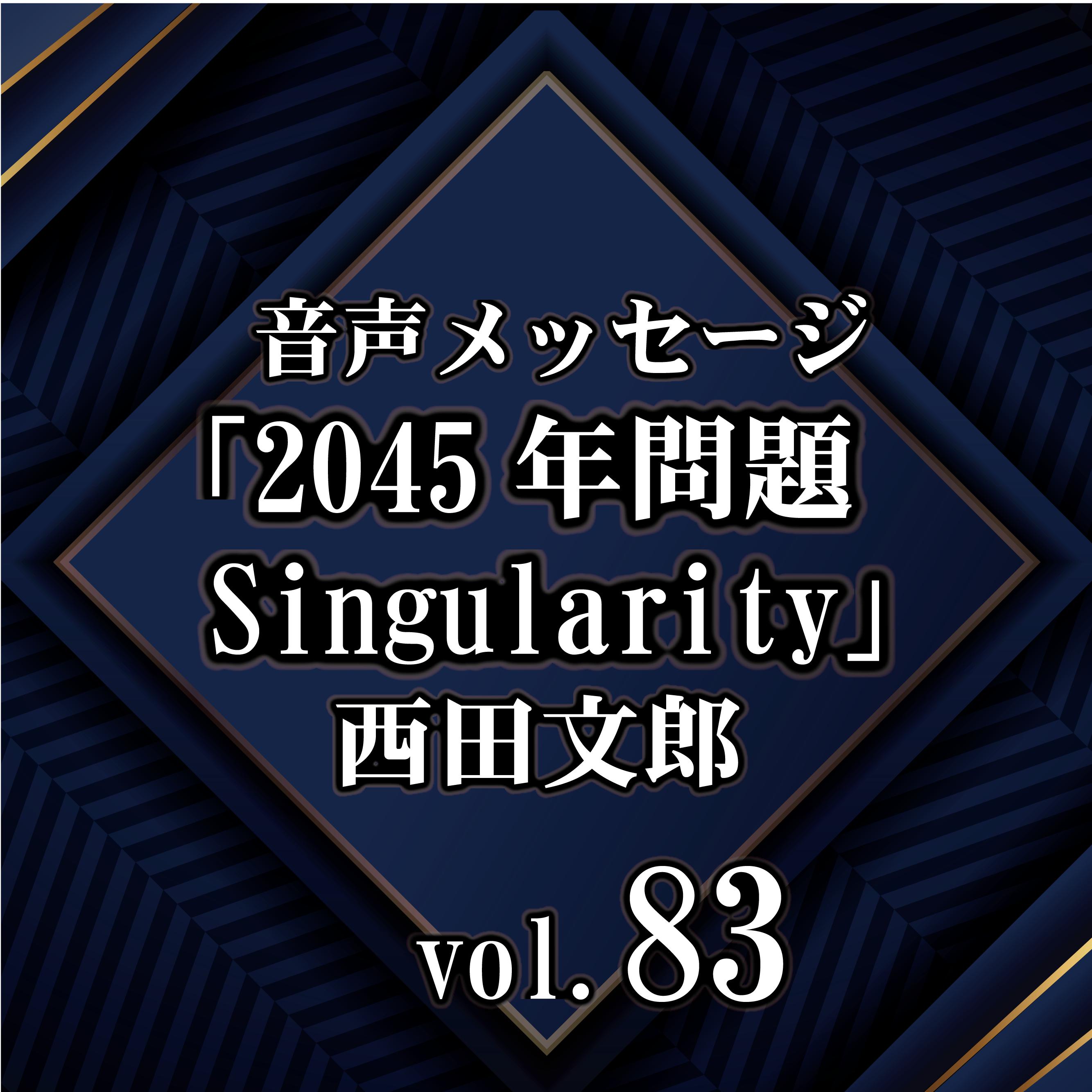 西田文郎 音声メッセージvol.83『2045年問題 Singularity』