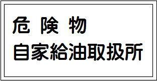 危険物自家給油取扱所  スチール普通山 SM23