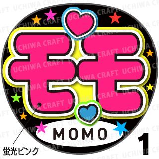 【蛍光プリントシール】【TWICE(トゥワイス)/모모】『モモ』K-POPのコンサートやツアーに!ONCE必須の応援うちわでファンサをもらおう!!!
