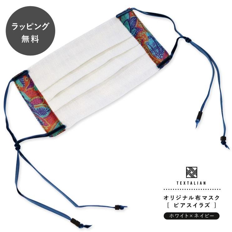 布マスク おしゃれ かわいい 日本製 洗える レディース テキスタリアン オリジナル 布マスク ピアスイラズ ホワイト×ネイビー aa-0158