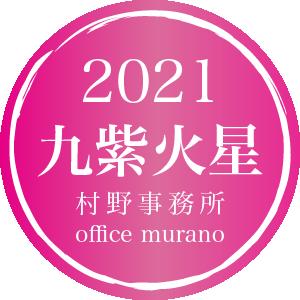 【九紫火星1月生】吉方位表2021年度版【30歳以上用】