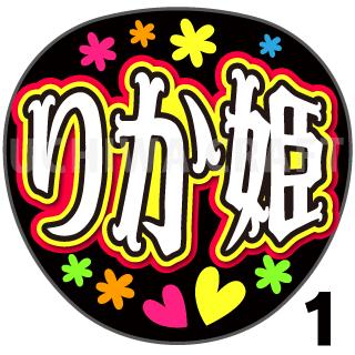 【プリントシール】【NGT48/1期生/中井りか】『りか姫』コンサートや劇場公演に!手作り応援うちわで推しメンからファンサをもらおう!!