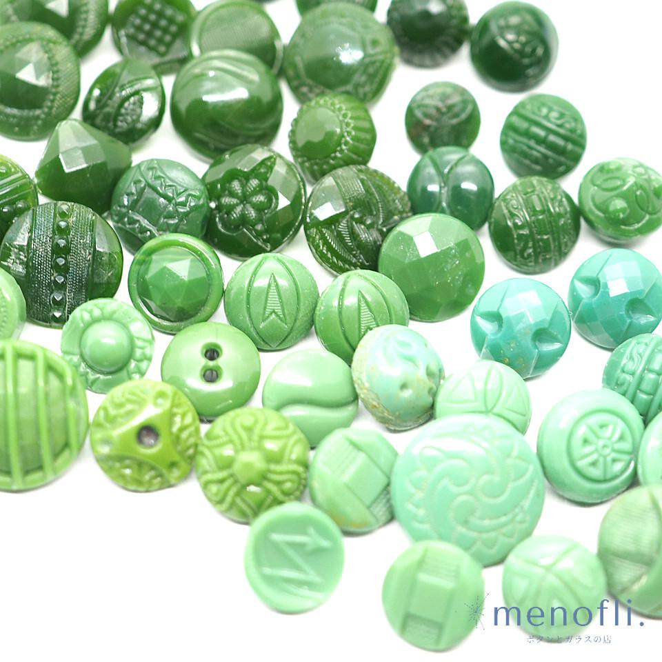 グリーン系 約50個 ガラスボタンセット ヴィンテージボタン チェコガラスボタン BP1010 20210519