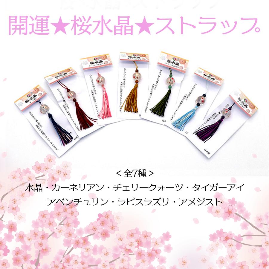 【治癒力向上】開運☆天然石☆桜水晶ストラップ・アベンチュリン