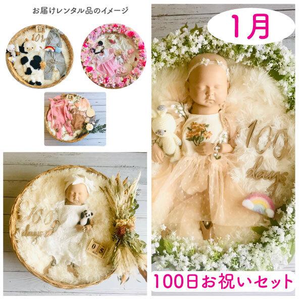 100日記念お祝い♡かすみ草リースコーデセット<1月撮影のお客様ご予約枠>
