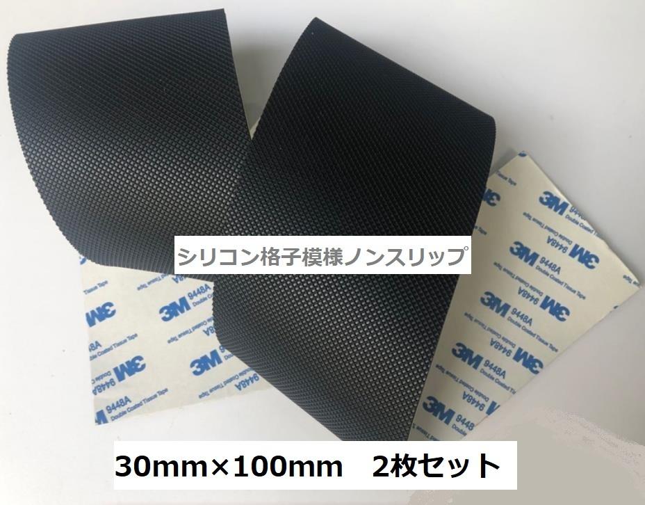 ◆FPVドローン バッテリーマウント用シリコン格子模様ノンスリップ  2枚セット